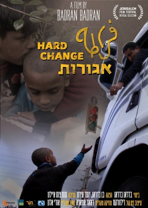 hard_change_agorot_poster_13.2